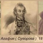 Игумения Агафья, внучка Суворова