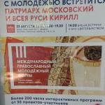 III православный молодежный форум