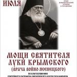 Мощи святителя Луки Крымского будут принесены в Москву